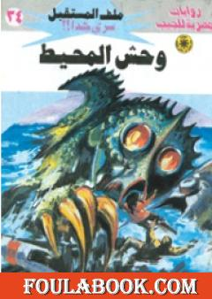 وحش المحيط - سلسلة ملف المستقبل