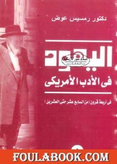 اليهود في الأدب الأميريكي في أربعة قرون