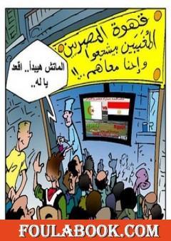 مصر والجزائر.. أربعة - صفر