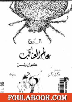 عالم العناكب - البرج