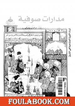 مدارات صوفية تراث الثورة المشاعية في الشرق