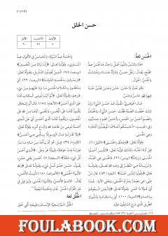 موسوعة نضرة النعيم في أخلاق الرسول الكريم صلى الله عليه وسلم - الجزء الخامس