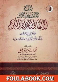 المعجم الاشتقاقي المؤصل لألفاظ القرآن الكريم