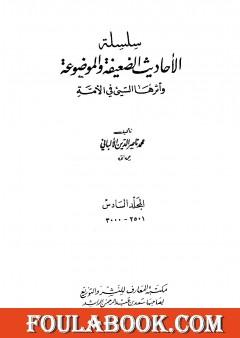 سلسلة الأحاديث الضعيفة والموضوعة - المجلد السادس