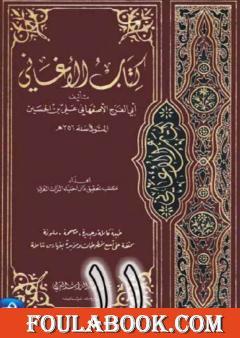 الأغاني لأبي الفرج الأصفهاني نسخة من إعداد سالم الدليمي - الجزء الحادي عشر