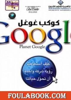 كوكب غوغل: كيف استطاعت رؤية شركة واحدة أن تحول حياتنا