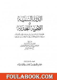 الدرر السنية في الأجوبة النجدية - المجلد العاشر