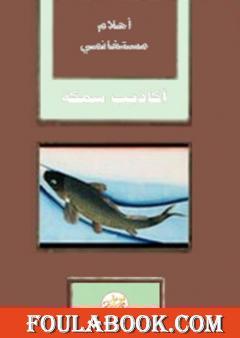 أكاذيب سمكة