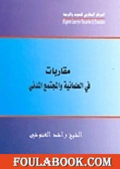 مقاربات في العلمانية والمجتمع المدني