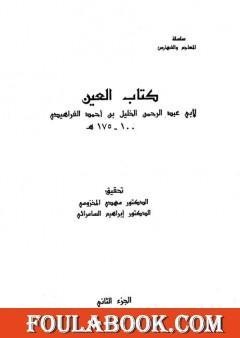 العين - المجلد الثاني