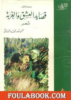 قصائد العشق والغربة