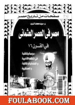 مصر في العصر العثماني في القرن 16
