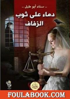 دماء على ثوب الزفاف