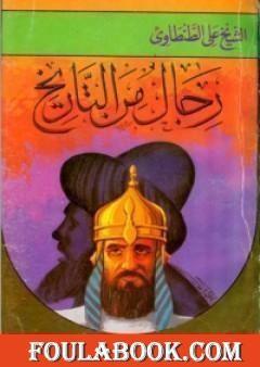 رجال من التاريخ - المجلد الاول