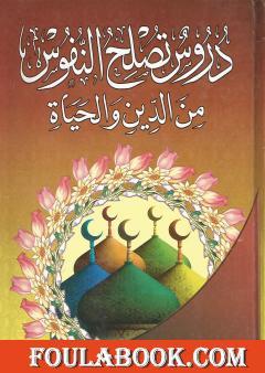دروس تصلح النفوس من الدين والحياة