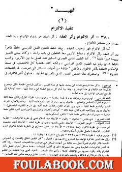 الوسيط في شرح القانون المدني الجديد الجزء الثاني - آثار الالتزام