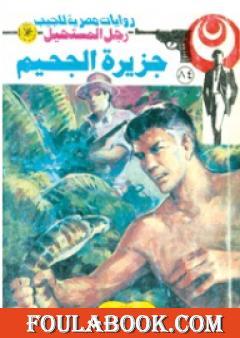 جزيرة الجحيم - الجزء الرابع - سلسلة رجل المستحيل