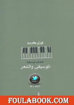 الموسيقى والشعر