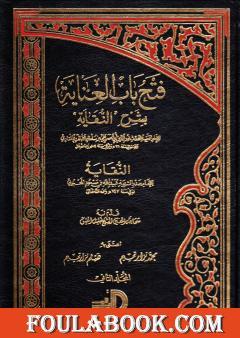 فتح باب العناية بشرح النقاية - المجلد الثاني