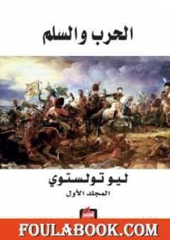 الحرب والسلم 1