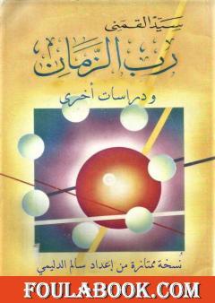 رب الزمان - الكتاب ودراسات أخرى - نسخة من إعداد سالم الدليمي