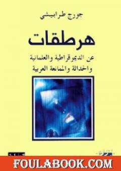 هرطقات عن الديمقراطية والعلمانية والحداثة والممانعة العربية