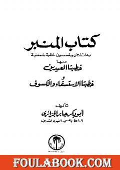 كتاب المنبر