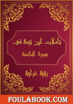 تأملات شيخ الاسلام ابن تيمية في القرآن الكريم سورة المائدة