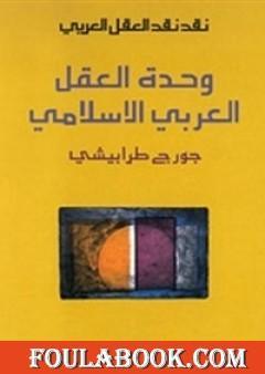 نقد نقد العقل العربي وحدة العقل العربي الاسلامي