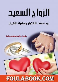 الزواج السعيد بين حسن الاختيار وعشرة الأخيار