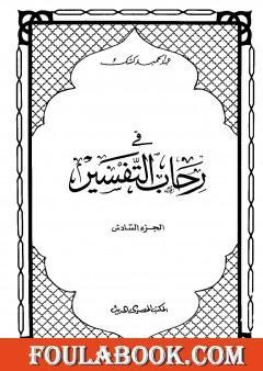في رحاب التفسير - الجزء السابع