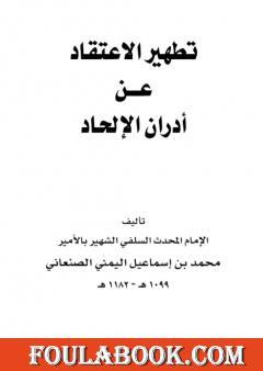 تطهير الاعتقاد من أدران الإلحاد - نسخة أخرى