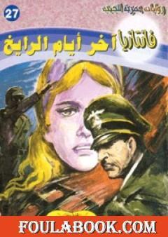 آخر أيام الرايخ - سلسلة فانتازيا