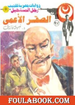 الصقر الأعمى - الجزء الأول - سلسلة رجل المستحيل