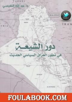 دور الشيعة في تطور العراق السياسي الحديث