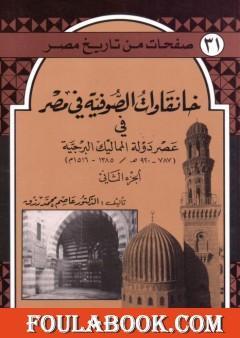 خانقاوات الصوفية في مصر في عصر دولة المماليك البرجية - الجزء الثاني