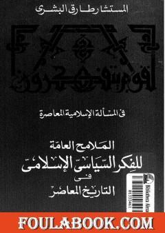 الملامح العامة للفكر السياسي الإسلامي فى التاريخ المعاصر