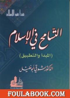 التسامح في الإسلام - المبدأ والتطبيق