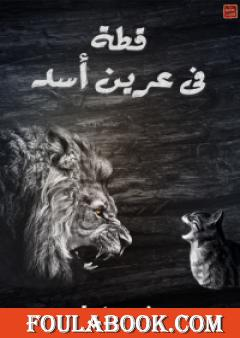 قطة في عرين الأسد