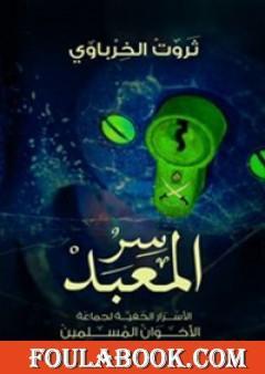 سر المعبد - الأسرار الخفية لجماعة الإخوان المسلمين