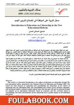 مدخل التربية على المواطنة في الإصلاح التربوي المغربي
