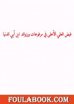 فيض العلي الأعلى في مرفوعات وزوائد ابن أبي الدنيا