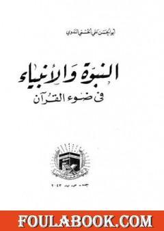 النبوة والأنبياء في ضوء القرآن