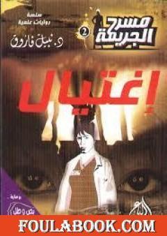 إغتيال - مسرح الجريمة