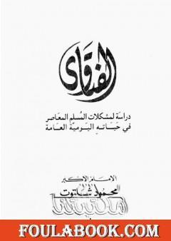 الفتاوى - دراسة لمشكلات المسلم المعاصر في حياته اليومية العامة