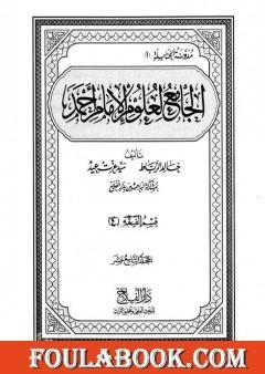 الجامع لعلوم الإمام أحمد - المجلد التاسع عشر: الرجال 4