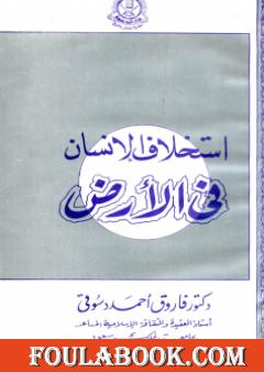 استخلاف الإنسان في الأرض: نظرات في الأصول الإعتقادية للحضارة الإسلامية
