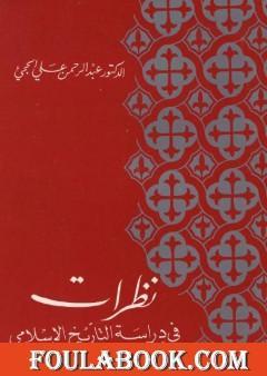 نظرات في دراسة التاريخ الإسلامي