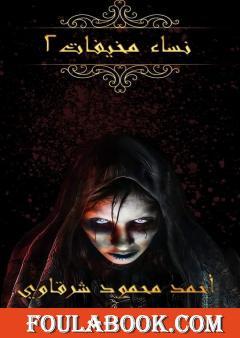 نساء مخيفات - الجزء الثاني