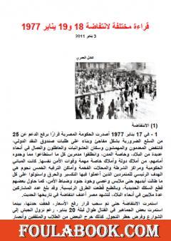قراءة مختلفة لانتفاضة 18 و19 يناير 1977